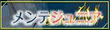 目黒、恵比寿、渋谷発「メンテジュニア」風俗回春エステ