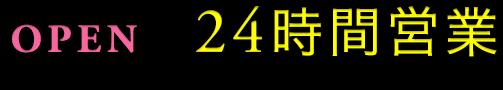 営業時間:24時間営業