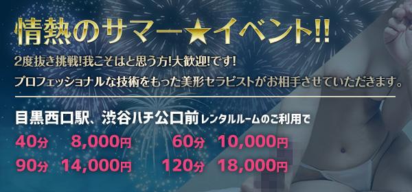 情熱のサマーイベント!!
